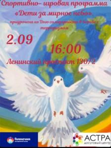 """Дети за мирное небо!"""
