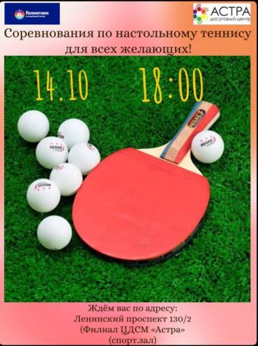 Соревнования по настольному теннису!