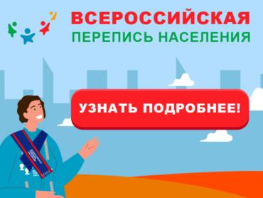 Всероссийская перепись населения!