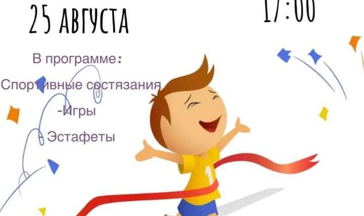 """""""СПОРТ-МИКС"""""""