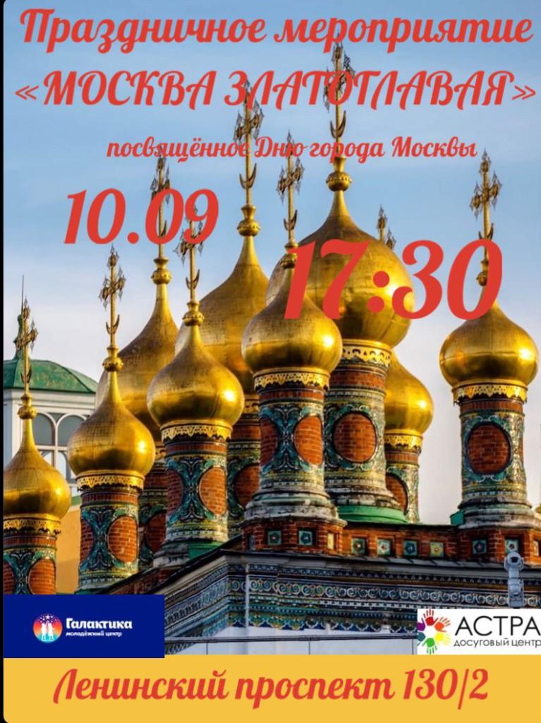 """""""Москва Златоглавая!"""""""