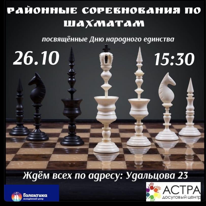 """""""Районные соревнования по Шахматам"""""""